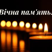 Вічна пам'ять Попко Володимира Тимофійовича