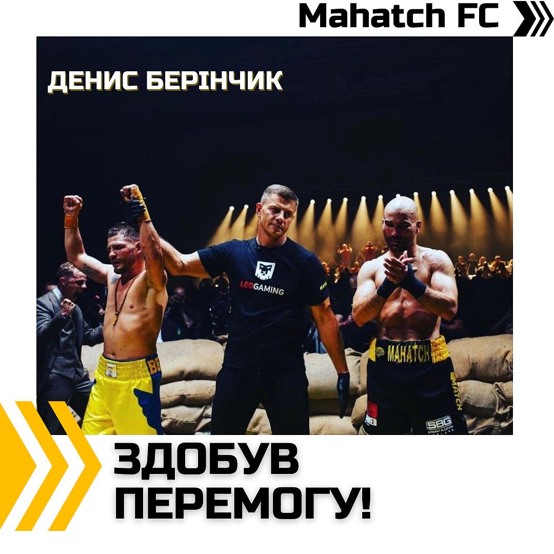 MAHATCH FC | ПЕРЕМОГА БЕРІНЧИКА