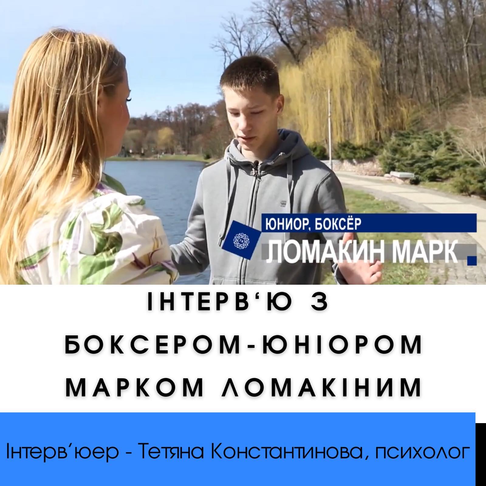 ІНТЕРВ'Ю З МАРКОМ ЛОМАКІНИМ