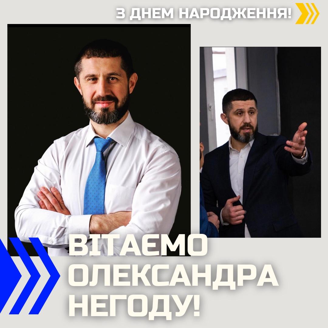 ВІТАЄМО ОЛЕКСАНДРА НЕГОДУ!